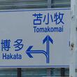 「↑苫小牧 」「←博多」って何事!? あまりに大雑把すぎる道路看板が話題に
