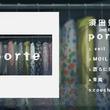 須田景凪新作「porte」全曲クロスフェード試聴映像公開