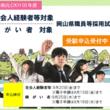 岡山県職員採用試験の募集を開始しました!(社会人経験者等を対象とした岡山県職員採用試験/障がい者を対象とした岡山県職員等採用試験)