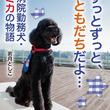 大学病院で職員として働く犬がいるって知ってる? 『ずっとずっと、ともだちだよ… 病院勤務犬・ミカの物語』発売!
