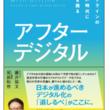 書籍「アフターデジタル - オフラインのない時代に生き残る」に経済産業大臣 世耕弘成氏より推薦コメントを頂戴しました
