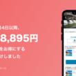 ビッグデータとAIを駆使したトラベルサービス「atta」、本アプリリリース後39日で410万円分の宿泊予約料金をAIでお得に