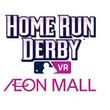 「MLB ホームランダービー VR 日本大会」決勝大会を9月1日にイオンモール幕張新都心で開催