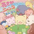 谷山浩子「花さかニャンコ」アニメ映像使用したアルバムトレイラー