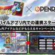 ゲーム動画配信プラットフォーム「OPENREC.tv」にて、大人気対戦デジタルカードゲーム「ドラゴンクエストライバルズ」ゲーム内連携開始!
