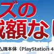 TVゲーム機本体(PlayStation 4&Nintendo Switch )売るなら今! キズ減額なし&買取金額保証キャンペーン、8月31日発送分まで 【宅配買取のコムショップ】