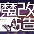 『ゴシックは魔法乙女』【ごまおつ魔改造計画 第一弾】本日8月13日(火)ついに実施
