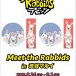 フランス発、大人気キャラクター「ラビッツ」日本初のPOP UP SHOP『Meet the Rabbids in 渋谷マルイ』がオープン