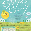 北海道産ワインと秋の味覚のマリアージュ『そらちワインピクニック2019』8/24に岩見沢で開催