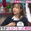 SKE48須田亜香里、音声さん相手にエロい気分に「触っていいですよ」