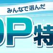 あなたの一押しアニソンは?!みんなが選んだおすすめの「オープニング」アニメを大発表!