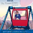 わたせせいぞう画業45周年記念出版! 全25話のオールカラー・ショートコミック集『Dr.愛助の孤独』発売!