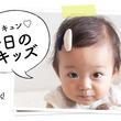 【今日のキッズ】葵(あおい)ちゃん・0歳
