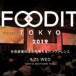 外食産業の未来とITを考えるカンファレンス「FOODIT TOKYO 2019」9月25日開催