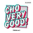 "KAHOH""CHO VERY GOOD!(TikTok ver.)""配信、ねおも「チョベリグダンス」"