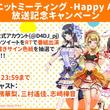 「D4DJユニットミーティング-Happy Around!-」出演キャストのサインが当たるキャンペーンを開催!8月26日(月)にはPhoton Maiden出演の第2回目の放送も決定!