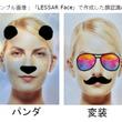 アプリダウンロード不要のARを作成できる「LESSAR(レッサー)」に新プラン 顔認識ARを提供できる「LESSAR Face(レッサーフェイス)」の提供開始