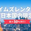 アジア最大のオンライン旅行予約サイト「Trip.com」北海道・沖縄・成田市・東京の4地域でレンタカー予約が最大50%オフキャンペーン実施