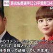 """平愛梨が第2子を出産、夫の長友佑都選手""""妻に心から感謝""""「女性は偉大すぎる!」と喜びつづる"""