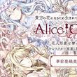 『Alice Closet(アリスクローゼット)』事前登録者が18万人を達成