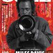封印されていたマイルス・デイビス『ラバーバンド』の全貌に迫る「JAZZ JAPAN Vol.109」発売