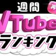 週間VTuberランキング☆8月11日号☆ にじさんじ旋風吹き荒れる【再生数編】