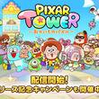 なぞってつなげるかわいいパズルゲーム!LINE:ピクサー タワー ~おかいものパズル~