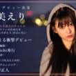 鈴木Daichi秀行など豪華制作陣が参加 ライバーチーム「LaLa」所属の宇佐美えりがアーティストデビューが決定!