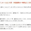 「第11回京都アニメーション大賞」作品募集を一時停止 ファン感謝イベントも変更