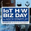 IoT・AI技術にまつわるオープンイノベーション最前線を知る【8/26セッション観覧募集中】