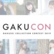 日本一の学生を決めるミスコンテスト「GAKUCON 2019」、Mixchanel、TikTokなどと連携して開催決定。