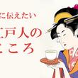 灌仏会で大活躍「卯の花」…年度が3月で区切られる訳~連載37