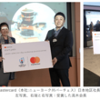 【日本初開催!】『Mastercard Start Path』の日本地区大会にてニッポンプラットフォームが「オーディエンスアワード」を受賞!