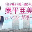 """著書累計72万部超の""""引き寄せのカリスマ""""奥平亜美衣  初めての外国人向けトークイベントをシンガポールで10月5日開催"""