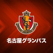 名古屋の金井が鳥栖へ期限付き移籍…「ファミリーの皆さんもグランパスの一員として選手を支えてあげて」