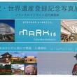 8月23日、福岡ももち・マークイズにて 「フランク・ロイド・ライト パネル展」を開催 ~祝・世界遺産登録記念写真展~