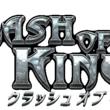 『クラッシュオブキングス』 5周年特別企画!激カワタレントとキングスをやろう!第二弾!