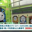 大江戸線に「きかんしゃトーマス」のデザインの子育て応援車両が登場!