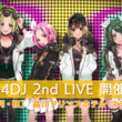 D4DJ、「Peaky P-key」をフィーチャーした5ユニット連続TVCM第3弾を放送開始!オリジナル楽曲試聴動画も公開!