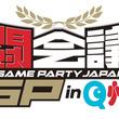 """いよいよ今週末! ゲーム大会の祭典""""闘会議GP in Q州""""、8/17(土)福岡国際センターにて開催! 『PUBG MOBILE』の大会に参加して、豪華グッズ獲得のチャンス!"""