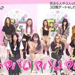 E-girlsメンバー、禁断の恋愛リアリティショー『整形してても好きですか?』に大興奮!「うわ〜、ヤバいヤバいヤバい!」