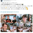 ガジェ通日誌:TOKYO FM「ONE MORNING」の「リポビタンD TREND NET」(8月9日放送回)に出演! テーマは「ソフトクリームちょい足しレシピ」&「サンドウィッチ人気ランキング」