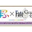 『Fate/Grand Order』ゲストトーク in 京まふ2019、出演キャストの川澄綾子さん、高橋李依さん、悠木碧さんが登壇決定!