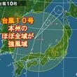 16日 台風が去っても大雨 大荒れエリアは北日本へ