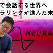 2045年までにNeuralinkユーザーが体験する未来! 脳直結インターフェース解説【Part 2】