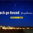星降る夜空の下、光るボールが創る幻想の世界 『Beach go Round - Yuigahama 2019 -』を今年も開催