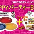 サントリー×ロッテ コラボキャンペーン「菓子と飲料」でハロウィンパーティーを盛り上げるキャンペーンを実施いたします。抽選で1,000名様に「HAPPYパーティーBOX」が当たります!