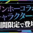 【パズル&ドラゴンズ】ガンホーコラボ開催!『クロノマギア』『サモンズボード』が参戦!