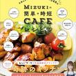 月間300万アクセスを誇る人気料理ブログのレシピを1冊に集めたCAFEレシピ本が登場!