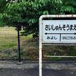 熊本電鉄が駅ナンバリング導入、再春荘前駅は再春医療センター前駅に変更 令和元年10/1から